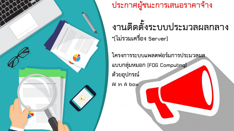 ประกาศผู้ชนะการเสนอราคาจ้าง  การติดตั้งระบบประมวลผลกลาง (ไม่รวมเครื่อง Server)